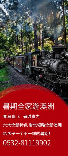 青岛暑期澳洲旅游推荐