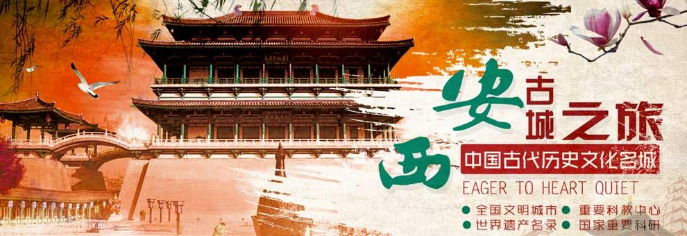 2020年青岛国庆西安旅游线路