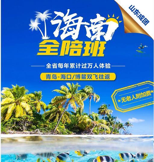 青岛旅行社海南旅游团-青岛海口/博鳌双飞 6 日游-山东成团带全陪
