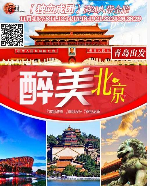 青岛旅行社北京旅游团-北京豪华双高/高飞4日游