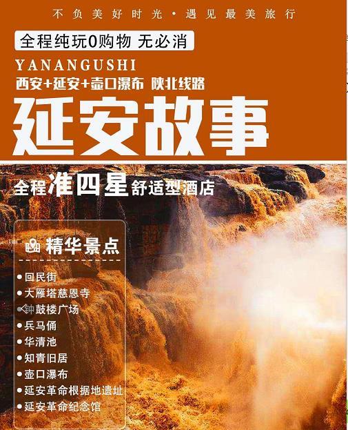 青岛旅行社十月西安旅行团--壶口瀑布、大雁塔、华清宫、兵马俑 双飞5日游