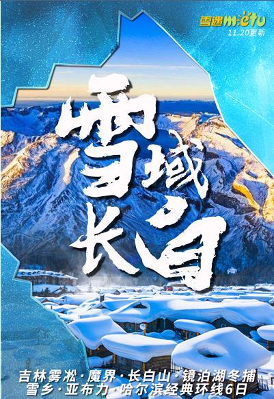 青岛到哈尔滨旅游-长春/吉林-雾凇-魔界-中央大街-长白山东北虎园-镜泊湖冬捕-雪乡-亚布力-哈尔滨双飞6日游