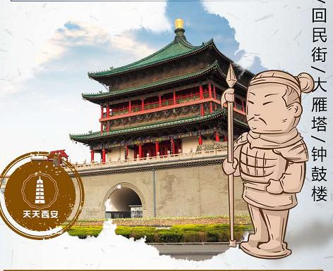 青岛去西安旅游团-华清宫、兵马俑、大唐不夜城、大慈恩寺、回民街、两广场四日游m