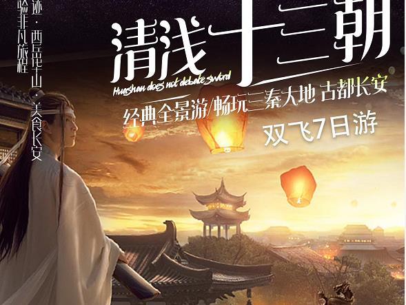 青岛去西安旅游线路推荐-乾陵,黄帝陵,壶口瀑布,金延安,兵马俑,双飞7天,景点超全,特色超多!