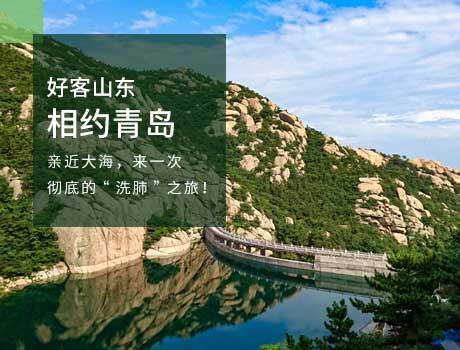 青岛旅行社报价-青岛崂山纯玩一日游 仰口 八水河
