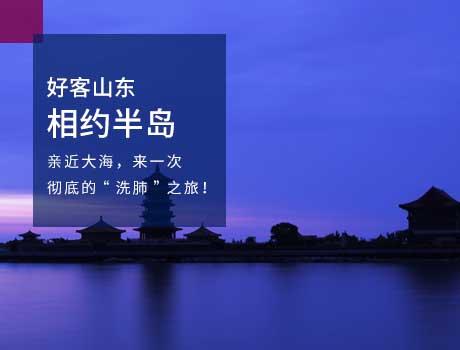 青岛旅行社电话-青岛、蓬莱、威海三日游 青岛出发