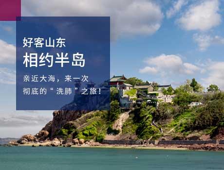 青岛旅行团推荐-青岛、崂山、蓬莱、威海四日游