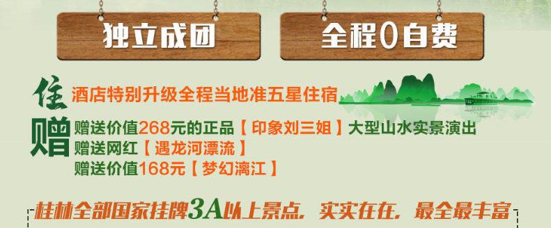 青岛到桂林多少钱-大漓江、印象刘三姐、漂流、银子岩、古东瀑布、象鼻山、阳朔西街、梦幻漓江双飞五日