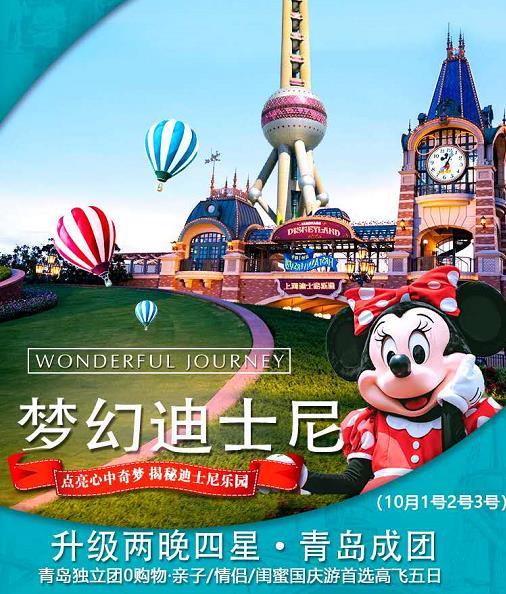 """青岛十一去上海迪士尼旅游团-青岛到上海迪斯尼、杭州、上海、无锡+双水乡""""乌镇、西塘""""高飞五日游"""