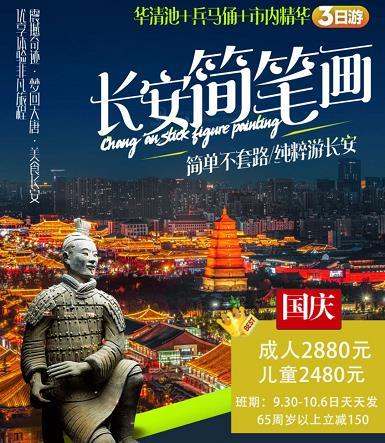 青岛旅行社国庆西安旅游多少钱-青岛到华清池、兵马俑、西安市内精华双飞3日游