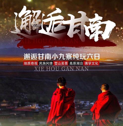 青岛国庆去甘南旅游推荐-青岛到甘肃、兰州、诺尔盖、郎木寺双飞六日游