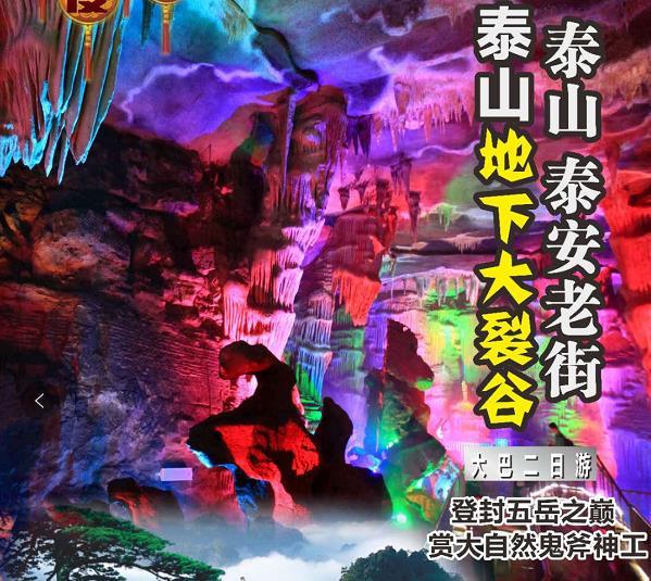 青岛国庆节周边旅游-青岛到泰山、泰安老街、泰山地下大裂谷二日游