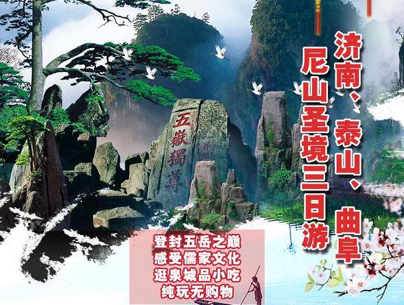 青岛十一周边旅游推荐-青岛到济南、泰山、曲阜、尼山圣境三日游