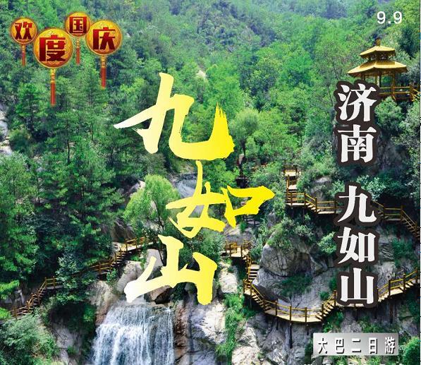 青岛十一国庆节济南九如山旅游-青岛到九如山瀑布群、黑虎泉、大明湖、解放阁、芙蓉街二日游