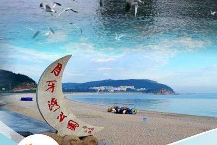 青岛旅行社国庆节长岛旅游推荐-青岛到长岛九丈崖、月牙湾、仙境源、蓬莱纯玩二日游