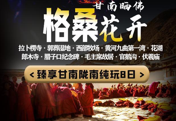 青岛旅行社甘肃旅游推荐-青岛到甘肃、兰州、甘南八日游 0购物0自费