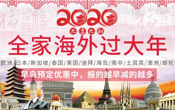 2020年青岛春节去欧洲旅游线路报价汇总_春节青岛出发欧洲旅游推荐