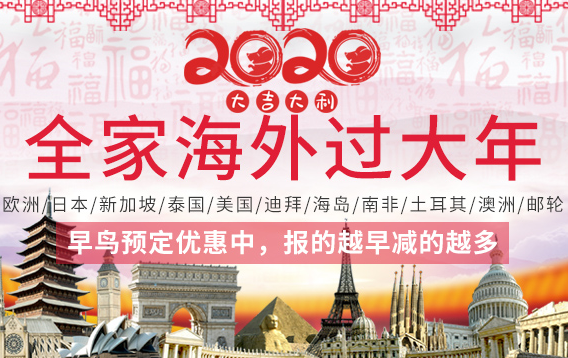 2020年青岛春节去土耳其旅游线路报价汇总_春节青岛出发土耳其旅游推荐